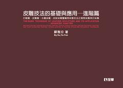 皮雕技法的基礎與應用(進階篇), 2/e