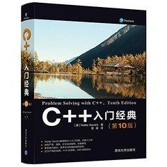 C++入門經典(第10版)-cover