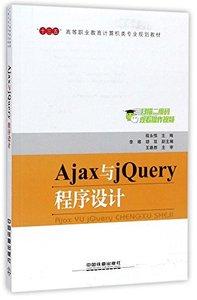 Ajax與jQuery程序設計-cover