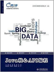 大數據開發工程師系列:Java核心API編程-cover