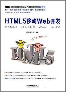 HTML5 移動Web開發:國家信息技術緊缺人才培養工程指定教材:-cover