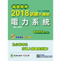 高普特考 2018 試題大補帖【電力系統】(105~106年試題) (適用: 三等考試)-cover