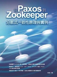 從 Paxos 到 Zookeeper:分散式一致性原理與實例 (舊名: 撐起14億人電商的技術機密:用Paxos及ZooKeeper打造分散叢集)-cover