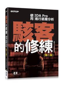 駭客的修練|使用 IDA Pro 進行底層分析, 2/e-cover
