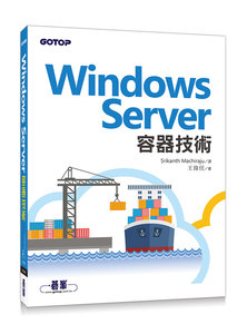 Windows Server 容器技術-cover