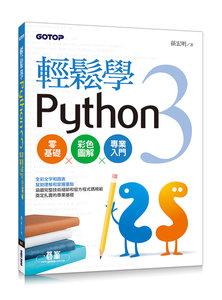 輕鬆學 Python 3 零基礎彩色圖解、專業入門 (全彩印刷) -cover
