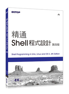 精通 Shell 程式設計, 4/e (Shell Programming in Unix, Linux and OS X: The Fourth Edition of Unix Shell Programming, 4/e)-cover