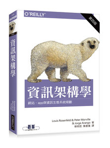 資訊架構學, 4/e (Information Architecture: For the Web and Beyond, 4/e)-cover