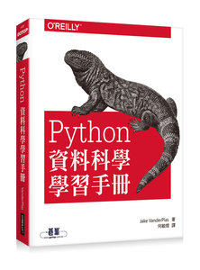 Python 資料科學學習手冊 (Python Data Science Handbook: Essential Tools for Working with Data)-cover