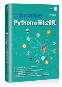 金融科技實戰:Python 與量化投資-cover