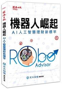 機器人崛起:AI人工智慧理財新標竿-cover