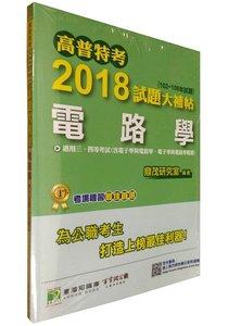 高普特考 2018 試題大補帖【電路學】(102-106年試題)(適用: 三、四等考試)-cover
