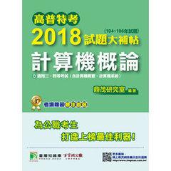 高普特考 2018 試題大補帖【計算機概論】(104~106年試題) (適用三、四等考試)-cover