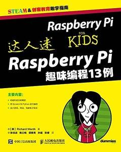 達人迷 Raspberry Pi趣味編程13例-cover