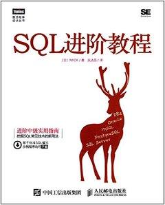 SQL 進階教程-cover