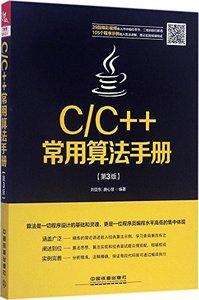 C/C++ 常用算法手冊, 3/e-cover
