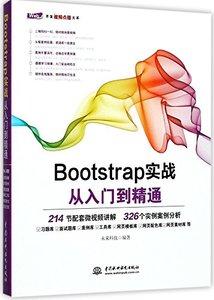Bootstrap 實戰從入門到精通-cover