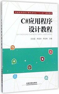"""普通高等院校電腦類專業""""十三五""""規劃教材:C#應用程序設計教程-cover"""