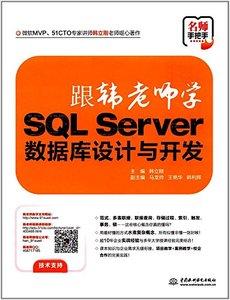 跟韓老師學SQL Server數據庫設計與開發-cover