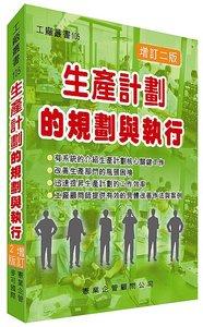 生產計劃的規劃與執行 (增訂二版)-cover