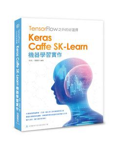 TensorFlow 之外的好選擇:Keras、Caffe SK-Learn 機器學習實作-cover