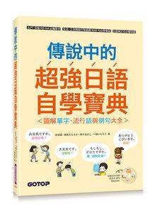 傳說中的超強日語自學寶典:圖解單字、流行語與例句大全-cover
