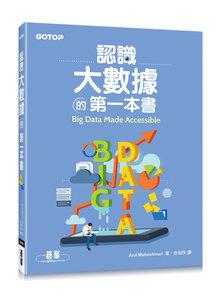 認識大數據的第一本書-cover