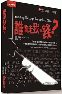 誰偷走我的錢?(Investing Through the Looking Glass)-cover