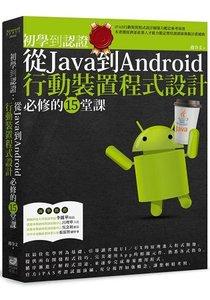 初學到認證:從 Java 到 Android 行動裝置程式設計必修的 15堂課-cover