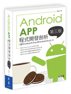 Android App 程式開發剖析, 3/e(適用Android 8 Oreo與Android Studio 3)-cover