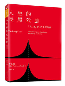 人生的長尾效應:25、35、45的生涯落點 (The Long View : Career Strategies to Start Strong, Reach High, and Go Far)-cover