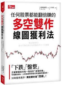 任何股票都能翻倍賺的多空雙作線圖獲利法-cover