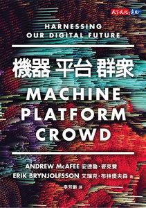 機器,平台,群眾:如何駕馭我們的數位未來 (Machine, Platform, Crowd: Harnessing Our Digital Future)
