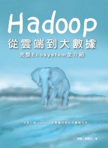 Hadoop:從雲端到大數據完整 Ecosystem 全介紹 (舊名: 不只是 Hadoop 2.0:完整 Ecosystem 雲端全介紹 打開前台頁面)-cover