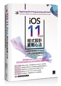 iOS 11 App程式設計實戰心法:30個開發專業級iOS App的必學主題與實務講座-cover