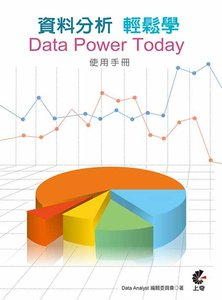 資料分析輕鬆學: Data Power Today使用手冊