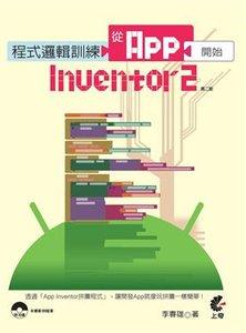 程式邏輯訓練:從 App Inventor 2 開始-cover