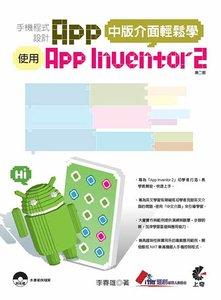 手機程式設計App-使用App Inventor 2-cover