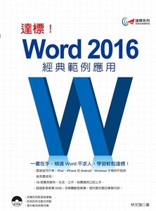 達標!Word 2016 經典範例應用-cover