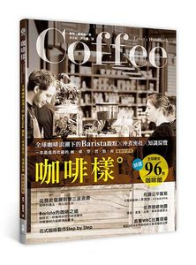 咖啡樣-cover