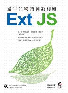 跨平台網站開發利器-Ext JS-cover