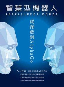 INTELLIGENT ROBOT-智慧型機器人-從深藍到AlphaGo-cover