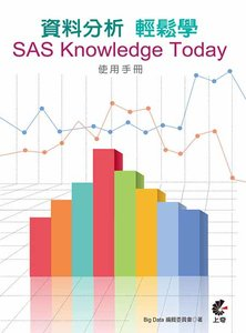 資料分析輕鬆學: SAS Knowledge Today使用手冊-cover