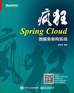 瘋狂Spring Cloud微服務架構實戰-cover