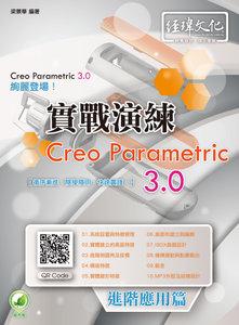 Creo Parametric 3.0 實戰演練-進階應用篇