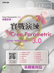 Creo Parametric 3.0 實戰演練-基礎應用篇