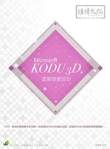 Micorsoft KODU 3D 虛擬遊戲設計-cover