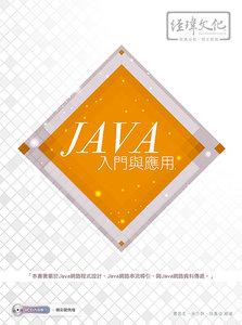 JAVA 入門與應用 (舊名: Java 網路程式與資料傳遞)-cover