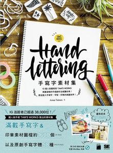 Hand Lettering 手寫字素材集