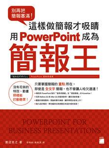 別再把簡報塞滿!這樣做簡報才吸睛 用 PowerPoint 成為簡報王-cover